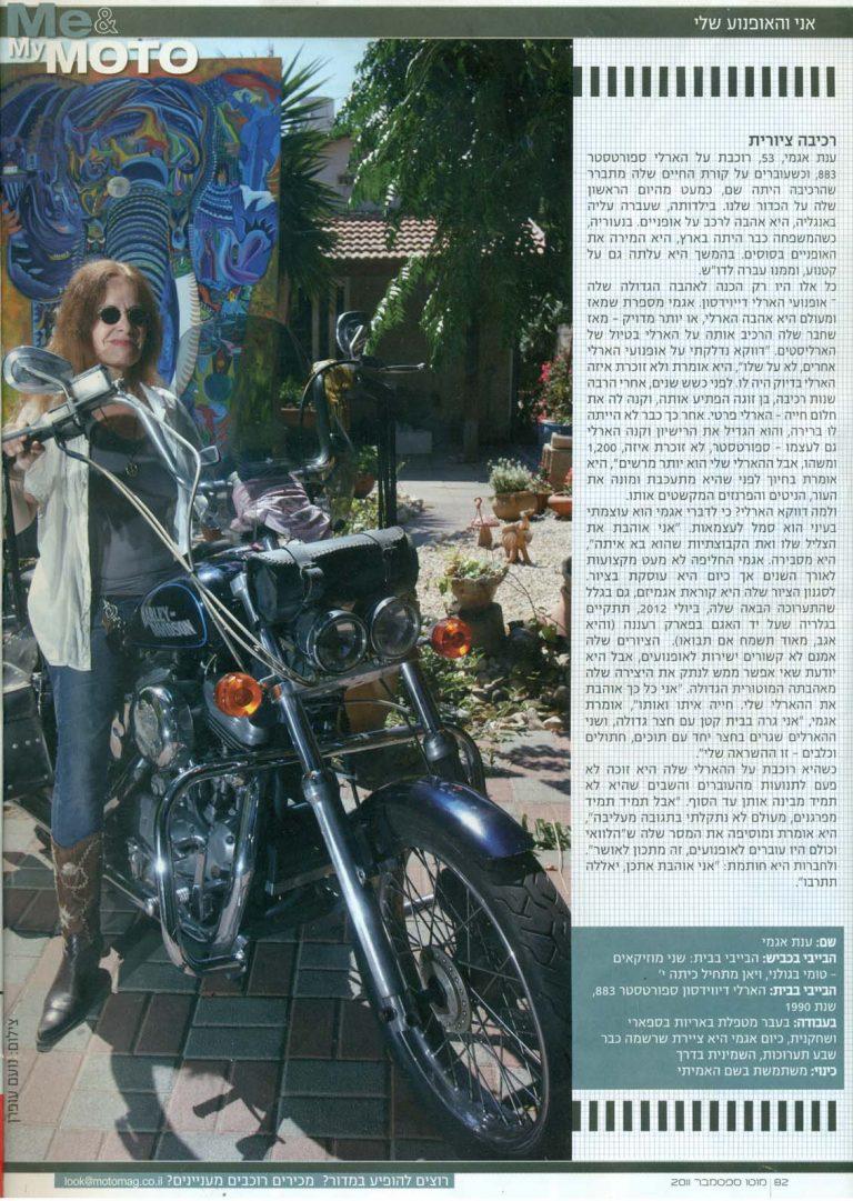 MOTO ענת אגמי במגזין