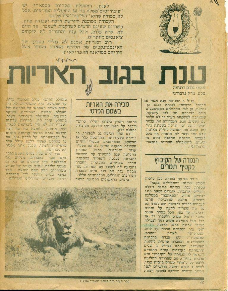 ענת אגמי בגוב האריות בספארי רמת גן