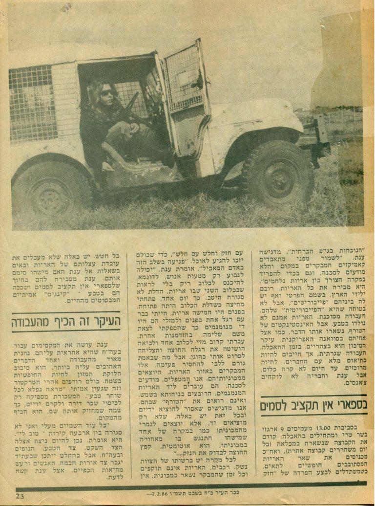 ענת אגמי, מטפלת האריות בספארי רמת גן