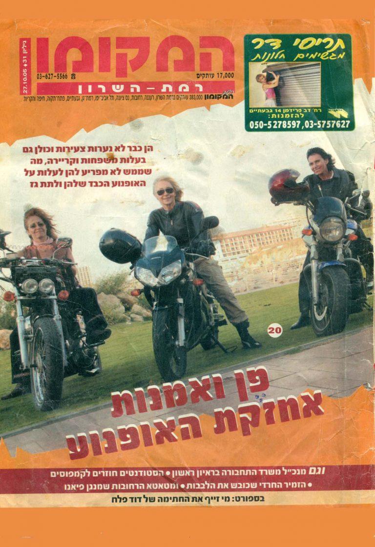 פן ואמנות אחזקת האופנוע ענת אגמי